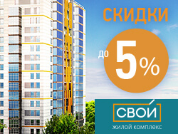 ЖК «Свой» на Кутузовском Квартиры бизнес-класса в клубном доме